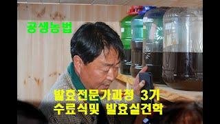 공생농법 발효3기수료식과 발효실 견학
