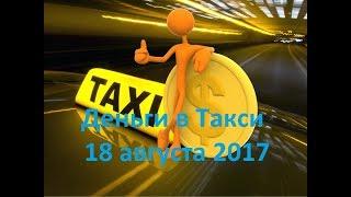 Работа в #Gett #Гет #такси в Нижнем Новгороде. Заработок за смену.