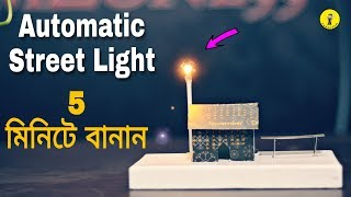 Automatic Street light  (DIY) How to make smart street light project at Home