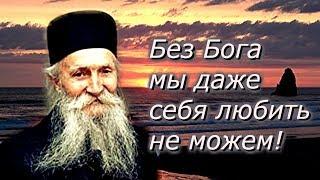 ГОСПОДЬ знает что с нами ДЕЛАТЬ! -  старец  Фаддей Витовницкий (Штрабулович)