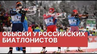Обыски у биатлонистов сборной России Итальянская полиция провела обыск у российских биатлонистов