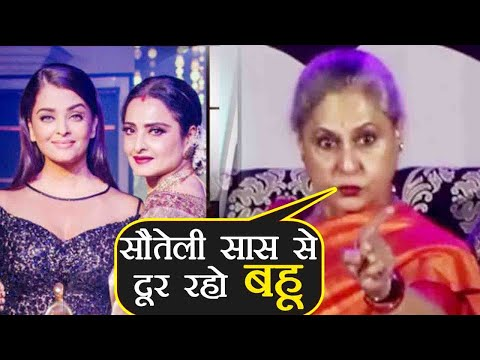 Aishwarya Rai Bachchan's Closeness with Rekha makes Jaya Bachchan ANGRY!! ।