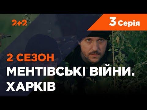 Ментівські війни. Харків 2. За чужими правилами. 3 серія