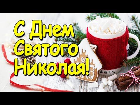 С Днем Святого Николая Самое Красивое поздравление! 19 декабря. ❄️ Happy St. Nicholas Day 🎅