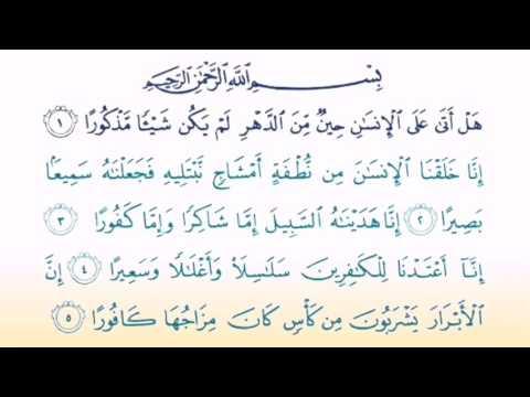 Surat Al-Insan 76 سورة الإنسان  - Children Memorise | ALMINSHAWI |  المصحف المعلم المنشاوي