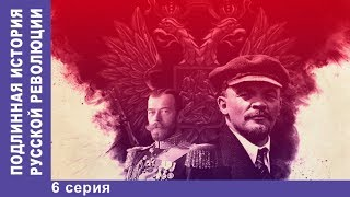 Подлинная История Русской Революции. 6 эпизод. Сериал 2017. Документальная Драма