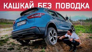 Nissan Qashqai 2020 на бездорожье // Бурцев