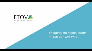 Управление персоналом и правами доступа - ETOV(, 2014-12-02T09:37:34.000Z)