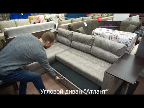 Угловой диван Атлант