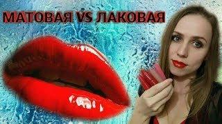 видео Какая помада лучше: матовая или глянцевая