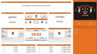 Демонстрация - Программное спортивное табло Метеор 1.1.8(, 2017-05-06T22:57:53.000Z)