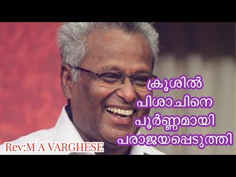Jesus defeated the Devil completely on the cross |Rev: M.A. VARGHESE | Malayalam Christian Message