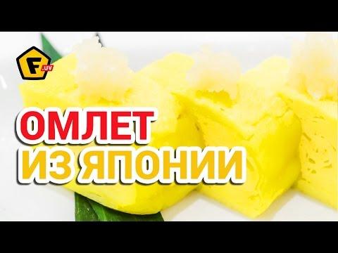 КАК ПРИГОТОВИТЬ СЛАДКИЙ ЯПОНСКИЙ ОМЛЕТ  рецепт  японский омлет тамаго (тамагояки) без регистрации и смс