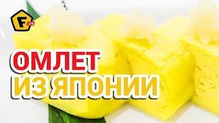 КАК ПРИГОТОВИТЬ СЛАДКИЙ ЯПОНСКИЙ ОМЛЕТ — рецепт — японский омлет тамаго (тамагояки)