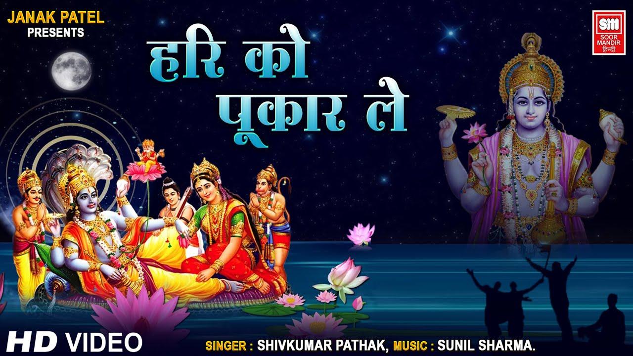 Hari Ko Pukar Le I Hindi Devotional I Chetvani Bhajan I Shivkumar Pathak I Soormandir Hindi