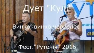 """Фест.""""Рутенія"""" 2016. Дует Кулі.  Винко, винко червеноє"""
