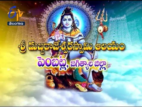 Sri Dubbarajeaswara Swami Temple | Teerthayatra | 3rd April 2017 | Full Episode | ETV Telangana