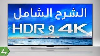 الشرح الوافي لتقنية HDR و 4K للتلفزيونات الحديثة
