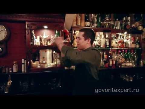 Каково это быть барменом? Говорит ЭКСПЕРТ