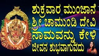 ಶುಕ್ರವಾರ ಮುಂಜಾನೆ ಶ್ರೀ ಚಾಮುಂಡಿ ದೇವಿ ನಾಮವನ್ನು ಕೇಳಿ ಜೀವನ ಶುಭವಾಗುವದು , Kannada Devotional Songs
