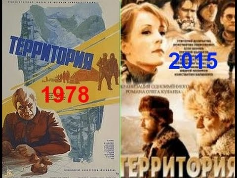 Фильм Территория 1978 год