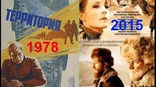 """Фильм """"Территория"""" 1978 год"""