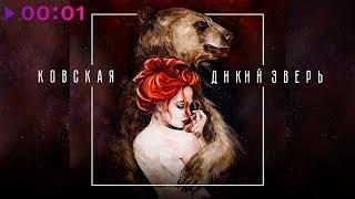 Ковская - Дикий зверь | Official Audio | 2019