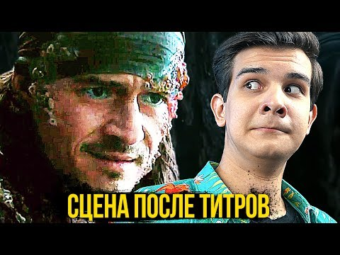 СЦЕНА ПОСЛЕ ТИТРОВ - Пираты Карибского Моря 5 (Разбор и Теории)