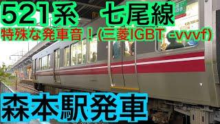 特殊な発車音!七尾線521系 七尾行森本駅発車