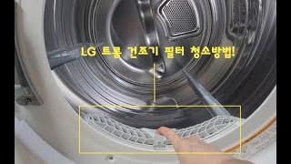 LG 트롬 건조기 (먼지 필터 청소) 방법!