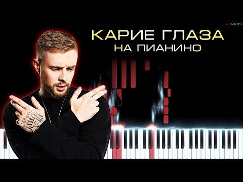 Егор Крид & Loc-Dog — Карие Глаза | Кавер на пианино, Караоке, Текст