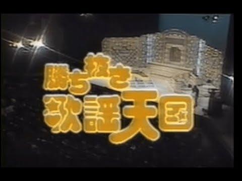 二度と見れない貴重映像 福島県いわき市 NHK勝ち抜き歌謡天国 ①