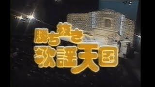 昭和61年2月22日放送 福島県いわき市市民会館大ホール.