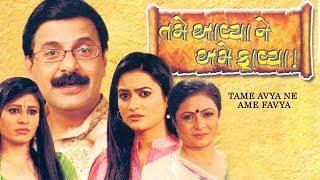 TAME AVYA NE AME FAVYA | Superhit Family Gujarati Natak | Mehul Buch, Rupa Devatiya, Snehal Desai