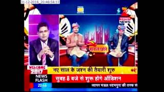 BAAWALE CHORE INTERVIEW || ZEE NEWS RAJASTHAN