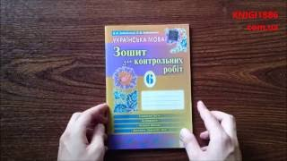 6 Клас. Українська мова. Зошит для контрольних робіт. Заболотний. Генеза