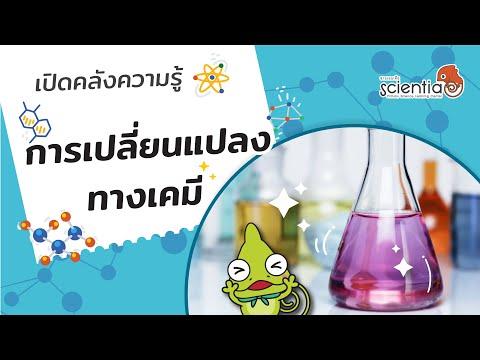 การเปลี่ยนแปลงทางเคมี