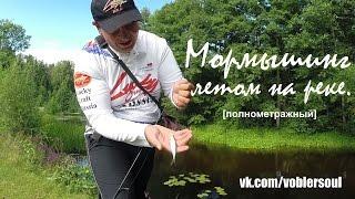 Мормышинг летом на реке. Ловля  плотвы, уклейки, голавля, краснопёрки спиннингом на мормышку.(Видео отчет о моей прогулке по небольшой речке, где я практиковал мормышинг - ловля спиннингом на мормышку!..., 2015-08-12T05:17:56.000Z)