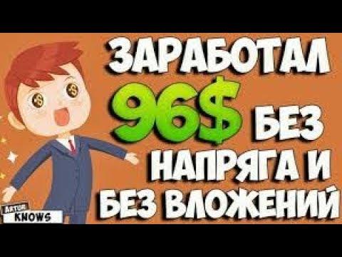 Схема Заработка в интернете От 1000 рублей в день Без вложений. Заработок в интернете 2020