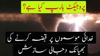 What is Project HAARP | How it Controls Weather | Hindi / Urdu MP3