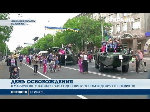 В Мариуполе отмечают третью годовщину освобождения от так называемой ДНР