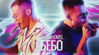 CHOKO x ARTi - BEBO (Official 4K Video)