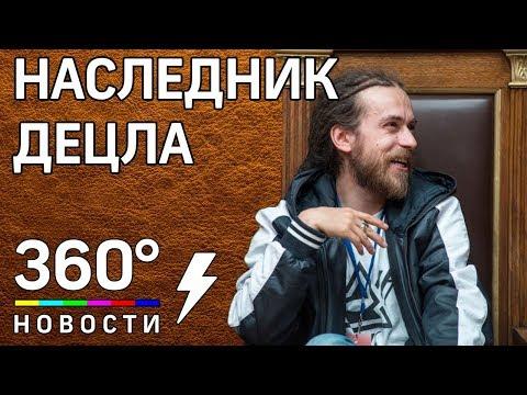 Децл назначил наследника перед смертью - Новости шоу-бизнеса