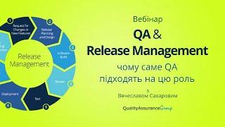 Вебінар: QA & Release Management: чому саме QA підходять на цю роль