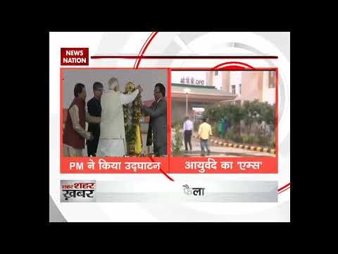 PM Modi inaugurates first ever All India Institute of Ayurveda