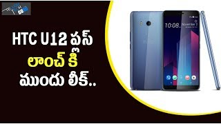 HTC U12 Plus Leaks, Showing Off Minimal Bezels And Dual Cameras - Telugu Tech Guru