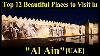 Top 12 Places to Visit in Al Ain [UAE] - A Tour Through Images | Places to Visit in Al Ain [UAE]