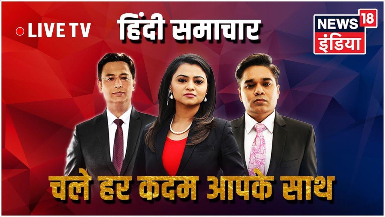 News18 India | Latest News in Hindi | Hindi News LIVE | आज की ताजा खबर 24X7 Смотри на OKTV.uz