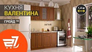 """Кухня """"Валентина"""", 1,4 м – 27.ua"""