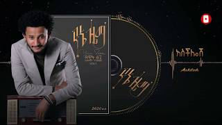 Dawit Tsige Aschilosh New Ethiopian Music Lyrics Video 2020